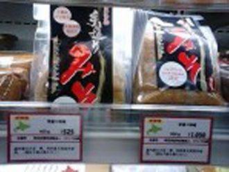 札幌シオンファクトリーの手造り味噌