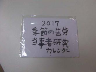 手作り品カレンダー